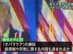 報道ステーション 20170119