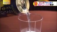 ゆうがたサテライト…「甘く」VS「辛く」激戦!チューハイ市場 20170110