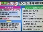 情報ライブ ミヤネ屋 20170119