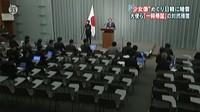 NEWS23 駐韓大使ら一時帰国へ…釜山・少女像設置に対抗措置 20170106