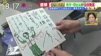 白熱ライブ ビビット真矢さんに逢いたい!箱根駅伝3連覇の原監督がスタジオに! 20170106