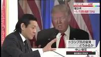 日曜討論「徹底分析 トランプ次期大統領で日本は」 20170115