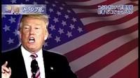 """ニュースウオッチ9▽人気漫画編集者 妻殺害の疑いで逮捕!▽""""トランプ砲""""波紋 20170110"""