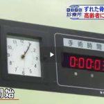 ゆうがたサテライト【どこまでお得か検証!タクシー初乗り410円】 20170130
