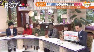 白熱ライブ ビビット 入居者悲鳴!違法マンションのナゾ? 20170201
