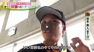 SPORTSウォッチャー▽プロ野球12球団キャンプイン!&大谷衝撃発言 20170201