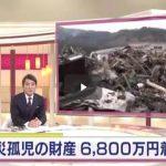 ニュースウオッチ9▽新国防長官とは▽震災孤児の親代わり制度悪用男へ判決は… 20170202
