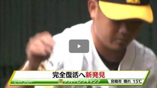 SPORTSウォッチャー▽侍Jに衝撃!大谷WBC欠場決定▽プロ野球キャンプ 20170203
