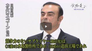 ザ・ドキュメンタリー 試練の先へ 三菱城下町企業の選択 20170205