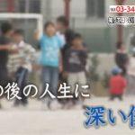"""あさイチ「知ってほしい…""""いじめ後遺症""""」 20170206"""