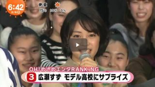 めざましテレビ 20170206