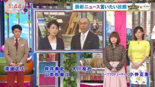 直撃LIVE グッディ! 20170207