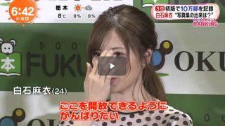 めざましテレビ 20170208