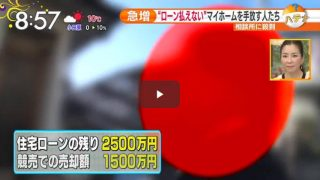 白熱ライブ ビビット 国分太一 真矢ミキ 20170208