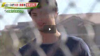 SPORTSウォッチャー▽プロ野球キャンプ情報&ラグビー平尾さんお別れ会 20170210