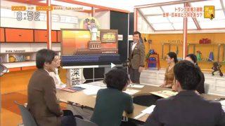 週刊 ニュース深読み「トランプ政権3週間 世界・日本はどう向きあう?」 20170211
