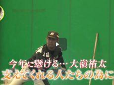 SPORTSウォッチャー▽崖っぷちプロ野球選手の夫婦愛に密着! 20170211
