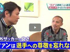 S☆1 J1復帰札幌・小野伸二の決意とは? 20170211