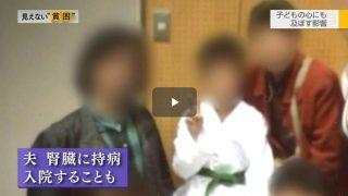 """NHKスペシャル「見えない""""貧困""""~未来を奪われる子どもたち~」 20170212"""