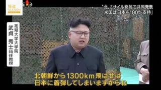 報道ステーション SUNDAY 20170212