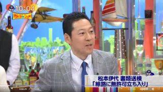 ワイドナショー【バカリズム&ヒロミ&長嶋一茂】 20170212