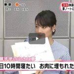 めざましテレビ 20170213