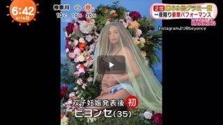 めざましテレビ 20170214