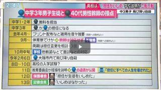 直撃LIVE グッディ! 20170214