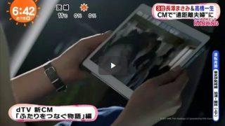 めざましテレビ 20170215