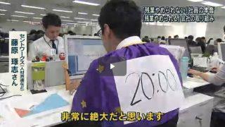 報道ステーション 20170216