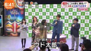 めざましテレビ 20170217