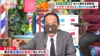 バイキング【金正男氏毒殺か?次々と捕まる容疑者…事件を徹底検証!】 20170217
