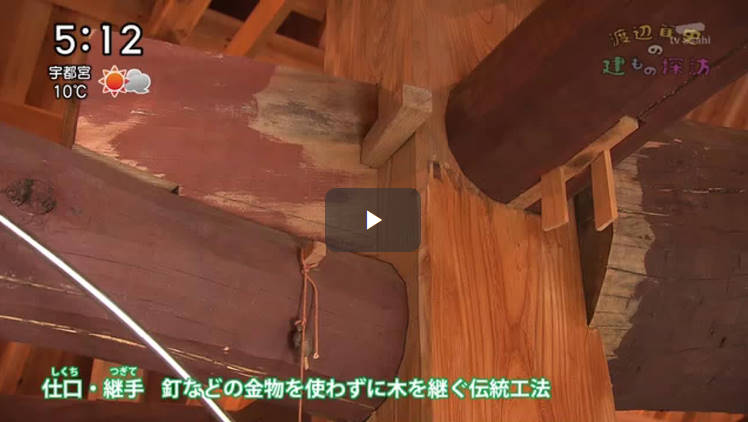 渡辺篤史の建もの探訪 20170218