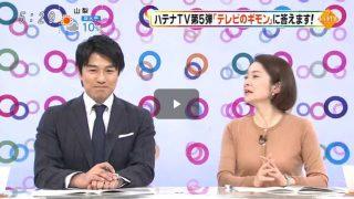 新・週刊フジテレビ批評 20170218