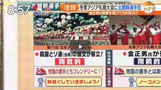 白熱ライブ ビビット 金正男氏殺害事件 死因は? 20170222
