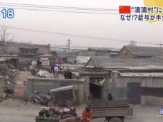Newsモーニングサテライト【中国人口抑制策の波紋「収入が半減」】 20170222