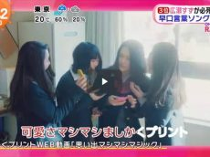 めざましテレビ 20170223