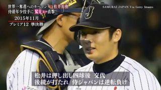 SPORTSウォッチャー▽侍ジャパン集結!世界一奪還への戦いスタート 20170223