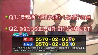 朝まで生テレビ! 20170224