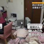 報道ステーション SUNDAY 20170226
