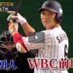 """Get Sports「WBCへ!中田翔&筒香嘉智▽遠藤航▽""""世界女王""""小平奈緒」 20170226"""