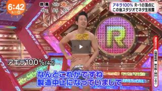 めざましテレビ 20170301