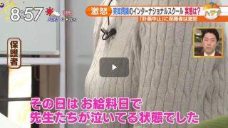 白熱ライブ ビビット 堀北真希さん電撃引退!▽森友学園続報 20170301