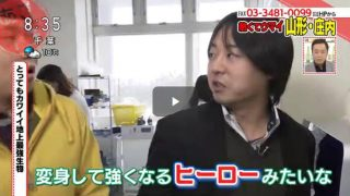 あさイチ「JAPA-NAVI 山形・庄内地方」 20170302