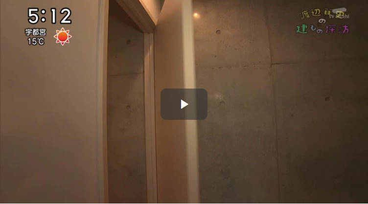 渡辺篤史の建もの探訪 20170304