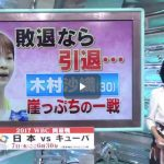 S☆1 WBC開幕まであと3日!大丈夫なのか?侍ジャパン! 20170304