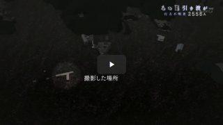 NHKスペシャル「あの日 引き波が…行方不明者2556人」 20170305