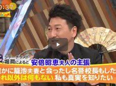ワイドナショー【堀潤&大川総裁&宮澤エマ】 20170305