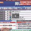 日本サッカー応援宣言 やべっちFC 20170305