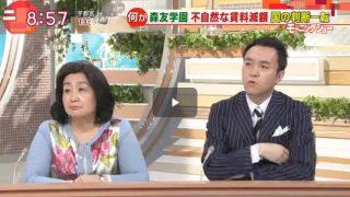羽鳥慎一モーニングショー 20170306
